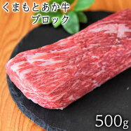 熊本県産あか牛500g