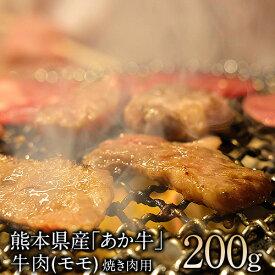 【ふるさと納税】熊本県産(あか牛)焼肉用牛肉モモ約200g 肉のさかえ屋 熊本あか牛 赤牛 あかうし《60日以内に順次出荷(土日祝除く)》