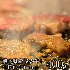 【ふるさと納税】熊本県産(あか牛)焼肉用牛肉モモ約400g 肉のさかえ屋 熊本あか牛 赤牛 あかうし《60日以内に順次出荷(土日祝除く)》