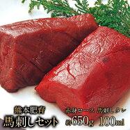 熊本肥育(馬刺しセット)赤身ロース約650g・馬刺しタレ100ml