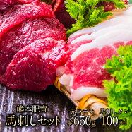 熊本肥育(馬刺しセット)赤身モモ約650g・馬刺しタレ100ml