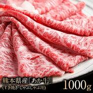 熊本県産(あか牛)すき焼き・しゃぶしゃぶ用牛肉モモ約1000g