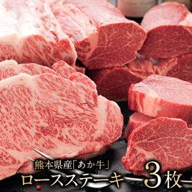 【ふるさと納税】熊本県産 あか牛 ロースステーキ約200g×3枚 肉のさかえ屋《60日以内に順次出荷(土日祝除く)》
