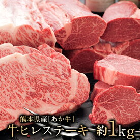 【ふるさと納税】熊本県産 あか牛 牛ヒレステーキ約1kg以上 肉のさかえ屋《60日以内に順次出荷(土日祝除く)》