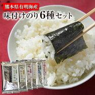 熊本県荒尾市有明海産 味付のり6種セット