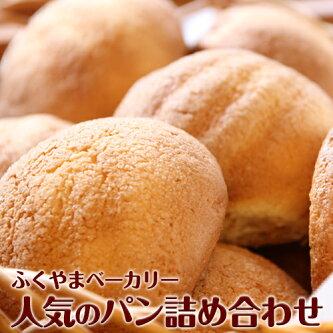 ふくやまベーカリー 人気のパン 詰め合わせ