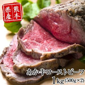 【ふるさと納税】熊本県産あか牛ローストビーフ500g×2 熊本あか牛 赤牛 あかうし《2月下旬-3月下旬頃より順次出荷》