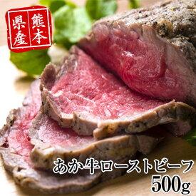 【ふるさと納税】熊本県産あか牛ローストビーフ500g×1個《30日以内に順次出荷(土日祝除く)》