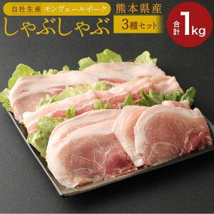 【ふるさと納税】モンヴェール農山 熊本県産モンヴェールポーク しゃぶしゃぶセット 3種類 (ロース、バラ各300g・モモ400g)合計1kg セット 肉 豚肉 冷しゃぶ 惣菜 冷凍 食品 詰め合わせ 九州