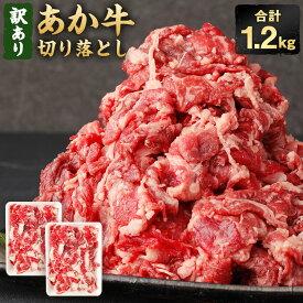【ふるさと納税】訳あり あか牛切り落とし 1.2kg 600g×2パック 合計1200g 小分け あか牛 牛肉 和牛 お肉 冷凍 グルメ お取り寄せ 熊本県産 国産 送料無料