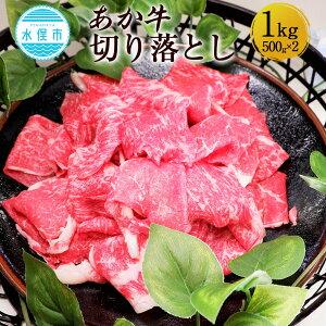 【ふるさと納税】あか牛切り落とし 合計1kg 500g×2 あか牛 和牛 焼肉 お肉 肉 国産 九州産 熊本県産 冷凍 送料無料