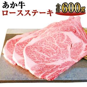 【ふるさと納税】あか牛 ロースステーキ 200g×3枚 合計600g ロース ステーキ 牛肉 お肉 和牛 冷凍 熊本県産 国産 送料無料