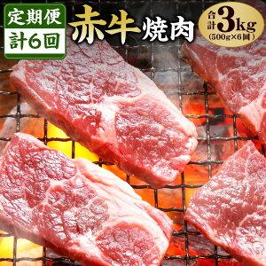 【ふるさと納税】<定期便6回> 熊本県産 赤牛 焼肉 合計3kg 500g×6回 定期便 牛肉 和牛 あか牛 肉 お肉 焼き肉 バーベキュー BBQ カット 冷凍 国産 九州産 送料無料