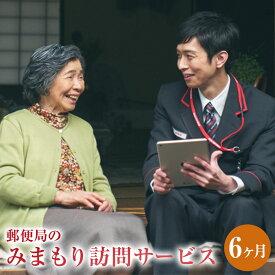【ふるさと納税】みまもり訪問 サービス 6ヶ月 年6回 日本郵便株式会社 熊本県 水俣市 家族 両親 健康 安否確認 見守り 安心 代行 高齢者