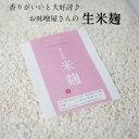 【ふるさと納税】熊本県産 生米麹 2kg