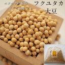 【ふるさと納税】大豆 ふくゆたか 5kg