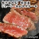 【ふるさと納税】熊本県産和牛 あか牛ステーキ500g(250g×2)