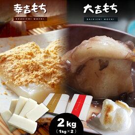 【ふるさと納税】中山大吉商店【12月下旬発送】丸餅・切餅セット(2kg・36個前後)