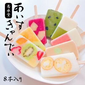 【ふるさと納税】 和菓子店「菊水堂」のあいすきゃんでぃ(8種)