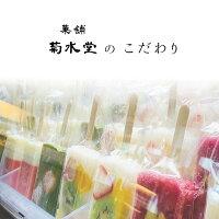 【ふるさと納税】和菓子店「菊水堂」のあいすきゃんでぃ