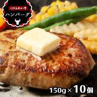 【ふるさと納税】熊本産あか牛ハンバーグ150g×10個