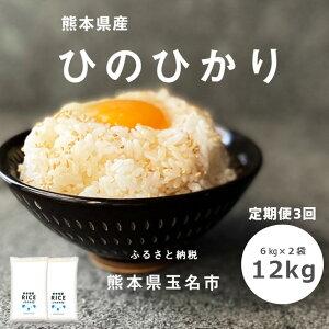 【ふるさと納税】<定期便3回>ひのひかり 白米 単一原料米 熊本県産 12kg(6kg×2袋) 送料無料ヒノヒカリ おにぎり おうちごはん 炊立てご飯
