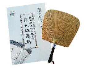 【ふるさと納税】No.030 来民渋うちわ 仙扇