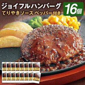 【ふるさと納税】ジョイフルハンバーグ てりやきソース ペッパー付 16個 1個120g 生ハンバーグ ソース付き 約2.3kg 16パック 牛肉 冷凍 送料無料