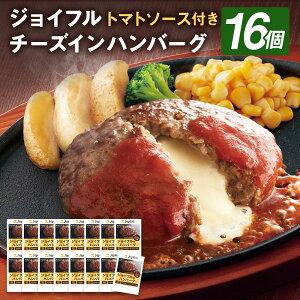 【ふるさと納税】ジョイフルハンバーグ チーズインハンバーグ トマトソース付 16個 1個120g 生ハンバーグ ソース付き 約2.4kg 16パック 牛肉 冷凍 送料無料