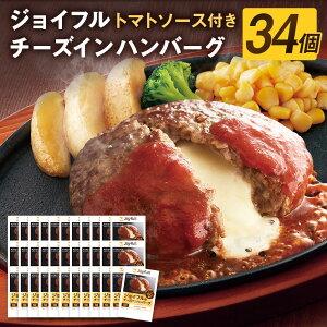 【ふるさと納税】ジョイフルハンバーグ チーズインハンバーグ トマトソース付 合計34個 1個120g 生ハンバーグ ソース付き 約5.2kg 34パック 牛肉 冷凍 送料無料