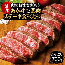 【ふるさと納税】【国産】あか牛と馬肉 ステーキ 食べ比べセット 合計700g (あか牛ももステーキ:250g×2パック/馬ヒレステーキ用 100g×2パック) 牛肉 あか牛 赤牛 馬肉 もも肉 モモ肉 ヒレ ヒレステーキ フィレ肉 食べ比べ 冷凍 国産 送料無料