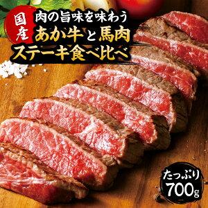 【ふるさと納税】【国産】あか牛と馬肉 ステーキ 食べ比べセット 合計700g (あか牛ももステーキ:250g×2パック/馬ヒレステーキ用 100g×2パック) 牛肉 あか牛 赤牛 馬肉 もも肉 モモ肉 ヒレ ヒレ