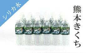 【ふるさと納税】シリカ水 500ml×24本 合計12L 【メロンドーム】 水 飲料 ドリンク 清涼飲料水 ペットボトル ミネラルウォーター 送料無料