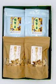 【ふるさと納税】お茶のナカヤマ からだに菊芋セットB