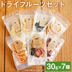 【ふるさと納税】七種のドライフルーツセット 30g×7袋 【メロンドーム】 ドライフルーツ フルーツ 食べ比べ セット 7種類 梨 ぶどう メロン みかん いちご 送料無料