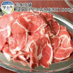 【ふるさと納税】松本肉舗 馬肉スライス すき焼き用 1000g【熊本県宇土市】