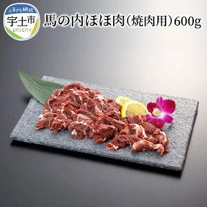 【ふるさと納税】肉三代目 馬の内ほほ肉 焼肉用 600g【熊本県宇土市】