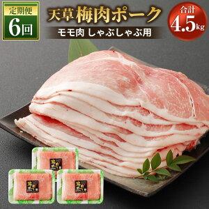 【ふるさと納税】【定期便6回】熊本県産 天草梅肉ポーク モモ肉しゃぶしゃぶ用 750g×6回 合計4.5kg 2ヶ月に1回 計6回 農林水産大臣賞受賞 豚肉 お肉 梅肉エキス 冷凍 国産 送料無料