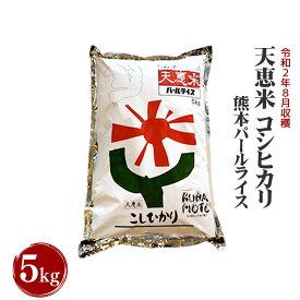 【ふるさと納税】令和2年産 8月収穫 天恵米 コシヒカリ 米 5kg 新米 熊本パールライス 熊本県産 上天草 単一原料米 送料無料