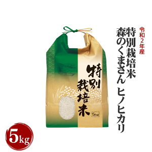 【ふるさと納税】令和2年産 特別栽培米 森のくまさん ヒノヒカリ 米 5kg 熊本県産 熊本パールライス 単一原料米 送料無料