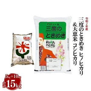 【ふるさと納税】令和2年産 三度のときめき ヒノヒカリ 10kg 天恵米 コシヒカリ 5kg 合計15Kg セット 熊本県産 単一原料米 送料無料