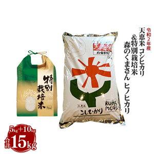 【ふるさと納税】令和2年産 天恵米 コシヒカリ 10kg 特別栽培米 森のくまさん ヒノヒカリ 5kg 合計15Kg セット 熊本県産 単一原料米 送料無料