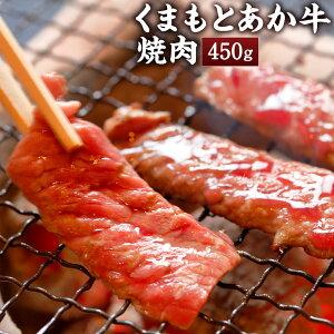 【ふるさと納税】くまもとあか牛 焼肉 450g 牛肉 赤牛 焼肉用 天草 冷凍 熊本県産 九州産 送料無料