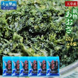 【ふるさと納税】天草産あおさ(乾燥)20g×6袋 アオサ 青のり 具 熊本県産 九州 冷蔵 送料無料