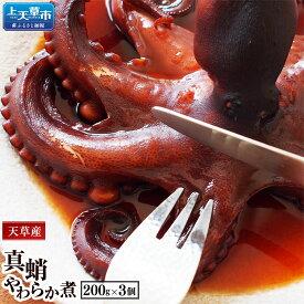 【ふるさと納税】天草産真蛸のやわらか煮(たこステーキ)200g×3個 タコ たこ 熊本県産 九州 冷凍 送料無料