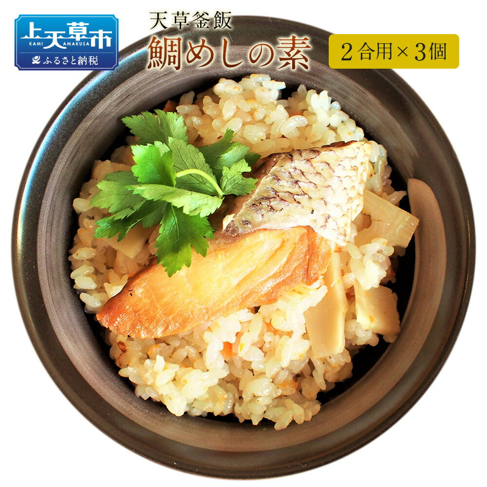 【ふるさと納税】天草釜飯 鯛めしの素 2合用×3個 熊本県天草 真鯛使用 鯛 たい 炊き込みご飯の素 九州 送料無料