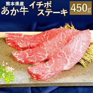 【ふるさと納税】熊本県産 あか牛 イチボステーキ 450g (150g×3) 牛肉 お肉 九州産 和牛 褐毛和種 ステーキ イチボ 国産 冷凍 お取り寄せ 送料無料