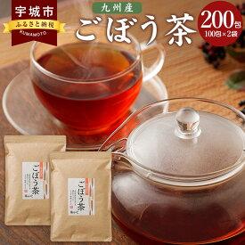 【ふるさと納税】九州産ごぼう茶 100包×2袋セット 総量300g 合計200包 200杯分 ゴボウ茶 牛蒡 お茶 ティーパック 国産 送料無料