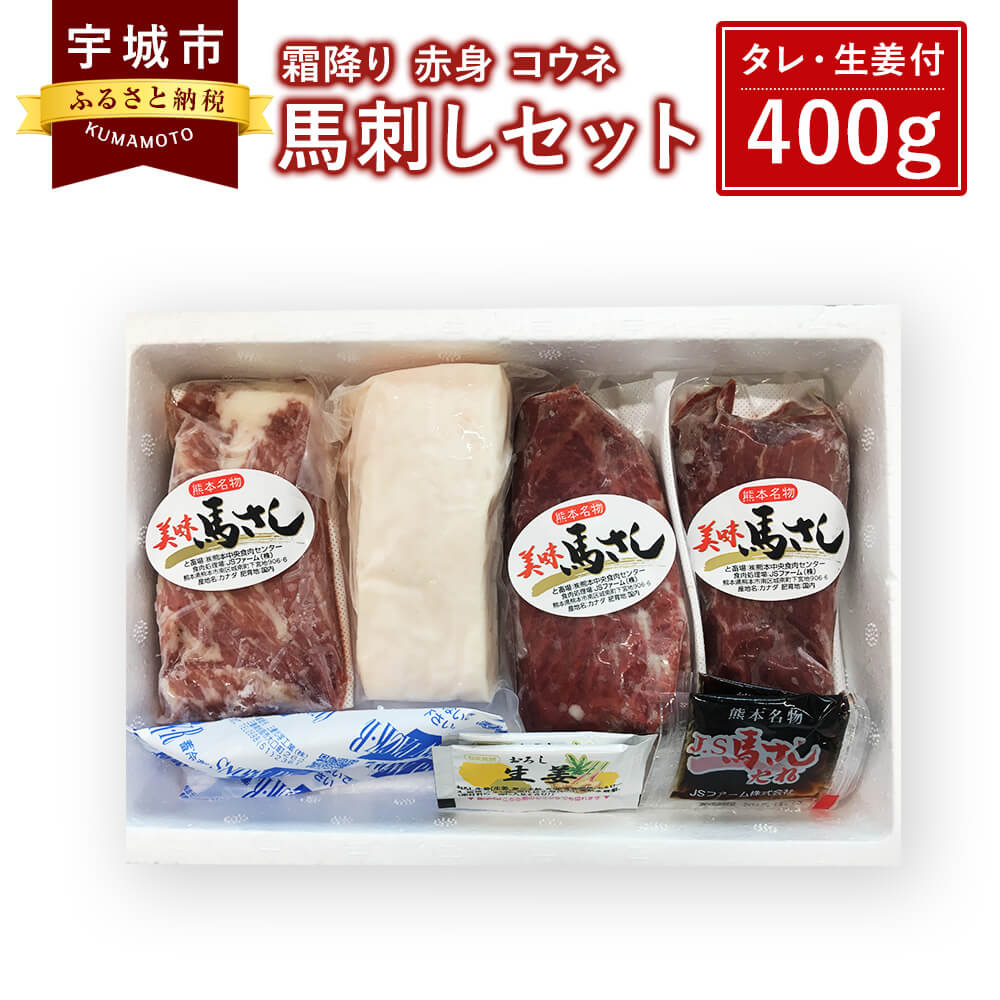 【ふるさと納税】馬刺しセット 霜降り 赤身 コウネ 400g 詰合せ 馬肉 送料無料