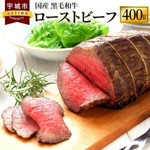 【ふるさと納税】国産 黒毛和牛ローストビーフ 400g 牛肉 お肉 冷凍 熊本県産 送料無料